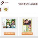 妖怪ウォッチ年賀状公式サイト画像