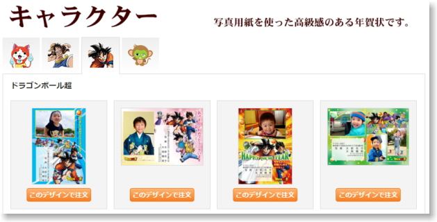 ドラゴンボール超年賀状公式サイト画像