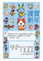 妖怪ウォッチ年賀状印刷タイプデザイン