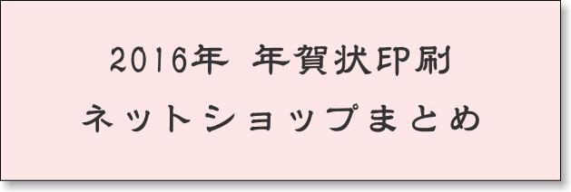 2016年賀状印刷ショップまとめ