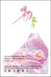 ネットスクウェア富士山デザインピックアップ6