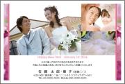 ネットスクウェア結婚報告タイプ3枚写真