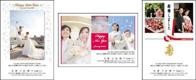 ネットスクウェア結婚報告年賀状印刷
