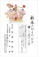 平安堂七福神デザイン年賀状
