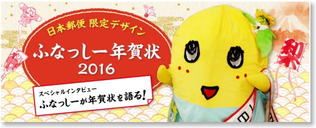ふなっしー年賀状2016