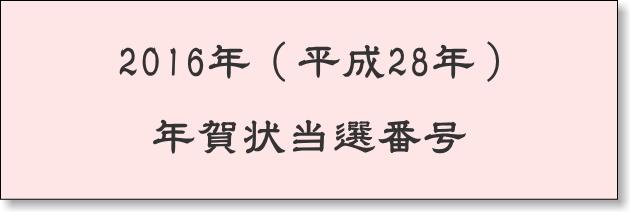2016年(h28)年賀状当選番号