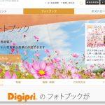 デジプリ(digipri)フォトブック