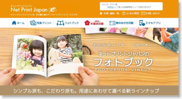 ネットプリントジャパンフォトブック
