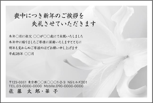 ネットスクウェア白黒印刷デザイン