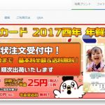 DPE宅配便年賀状サイト