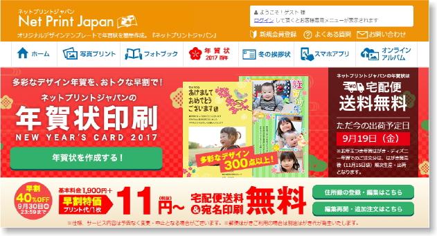 ネットプリントジャパン年賀状印刷2017