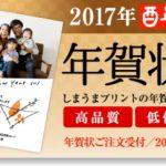 しまうまプリント2017年賀状印刷公式サイト