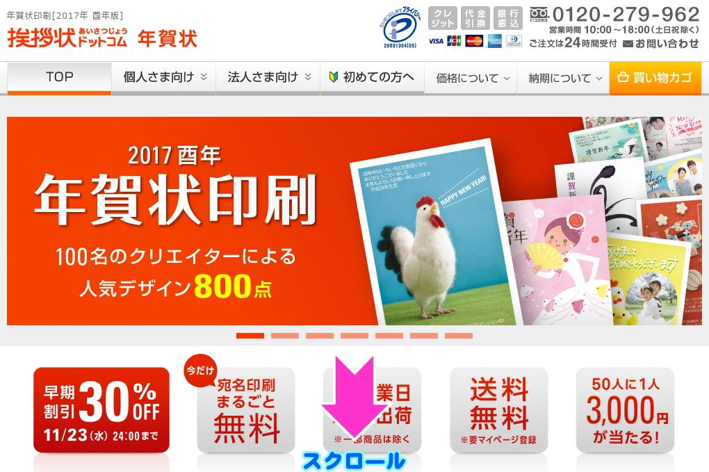 挨拶状ドットコム富士山デザインを見る方法-1
