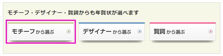挨拶状ドットコム富士山デザインを見る方法-2