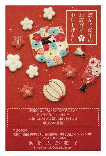 挨拶状ドットコムアイシングクッキーデザイン年賀状2017-1