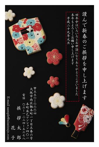 挨拶状ドットコムアイシングクッキーデザイン年賀状2017-3