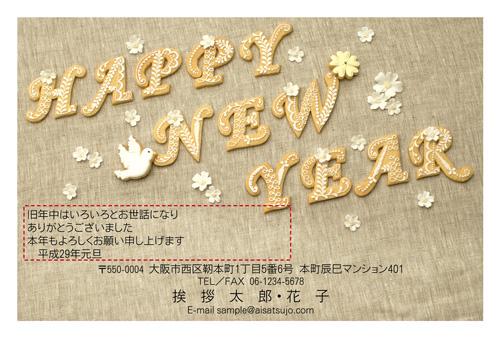 挨拶状ドットコムアイシングクッキーデザイン年賀状2017-4