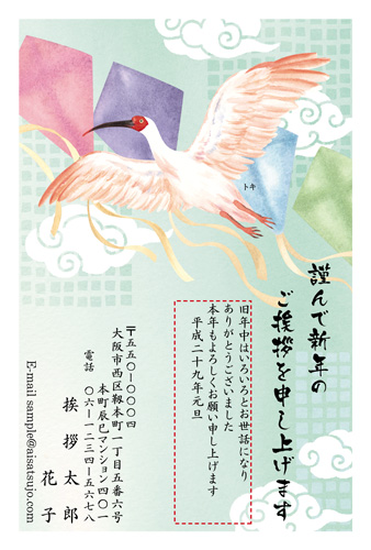 挨拶状ドットコムNIPPONの鳥デザイン年賀状2017-2