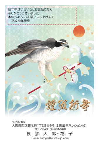 挨拶状ドットコムNIPPONの鳥デザイン年賀状2017-4