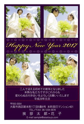 挨拶状ドットコム結婚報告年賀状2017-1
