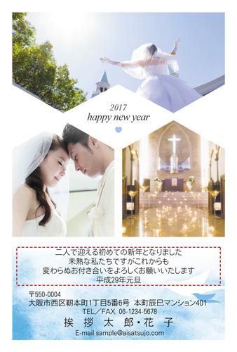 挨拶状ドットコム結婚報告年賀状2017-6