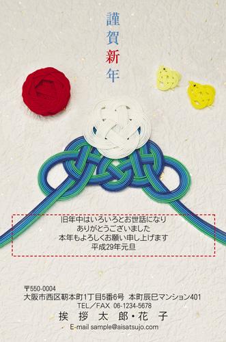 挨拶状ドットコム富士山デザイン、キラリッチ2