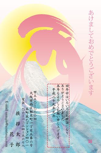 挨拶状ドットコム富士山デザイン、キラリッチ3