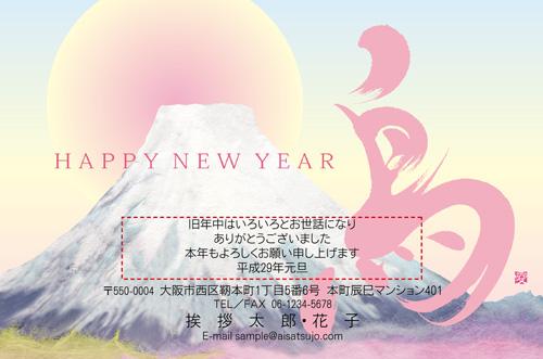 挨拶状ドットコム富士山デザイン、キラリッチ4