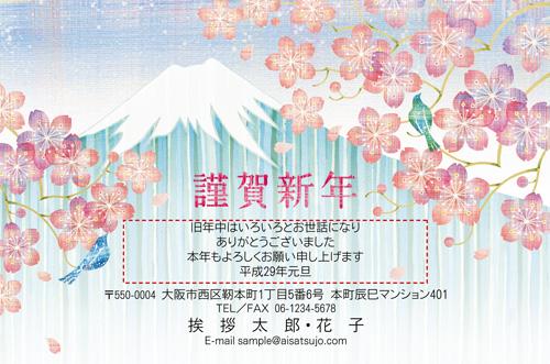 挨拶状ドットコム富士山デザイン、キラリッチ5