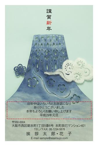 挨拶状ドットコム富士山デザイン、クラフト1