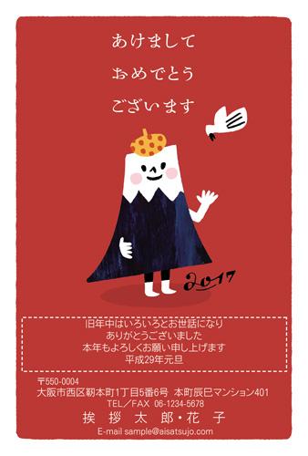 挨拶状ドットコム富士山デザイン、キュート1