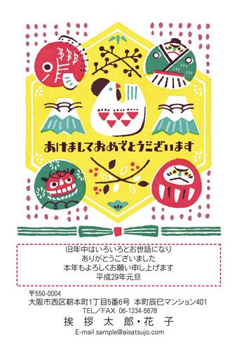 挨拶状ドットコム富士山デザイン、キュート2