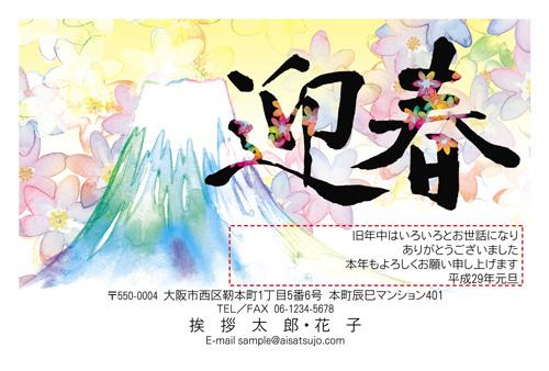 挨拶状ドットコム富士山デザイン、筆文字1