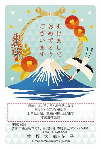 挨拶状ドットコム富士山デザイン、和風1