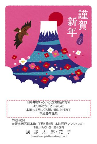 挨拶状ドットコム富士山デザイン、和風2