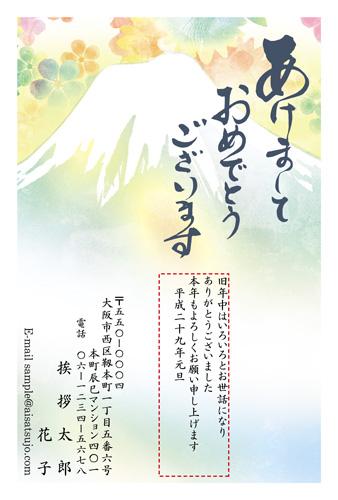 挨拶状ドットコム富士山デザイン、和風4