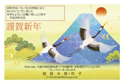 挨拶状ドットコム富士山デザイン、和風5