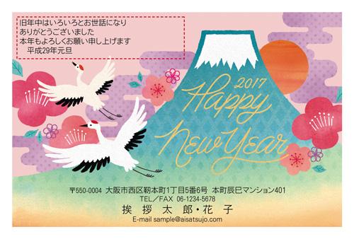 挨拶状ドットコム富士山デザイン、和風6