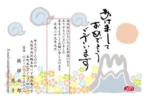 挨拶状ドットコム富士山デザイン、和風7