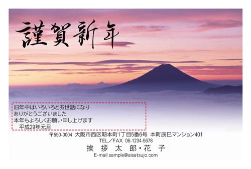 挨拶状ドットコム富士山デザイン、和風8