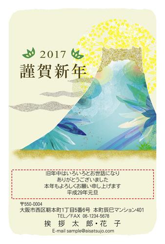 挨拶状ドットコム富士山デザイン、ナチュラル1