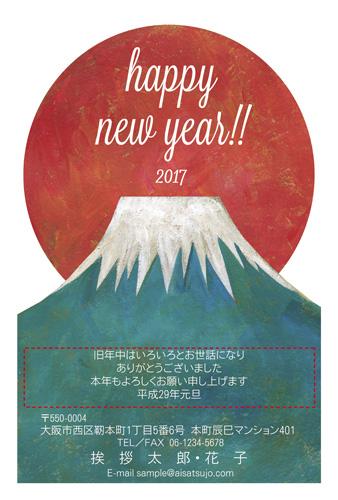 挨拶状ドットコム富士山デザイン、ナチュラル2