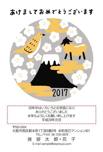 挨拶状ドットコム富士山デザイン、ナチュラル3