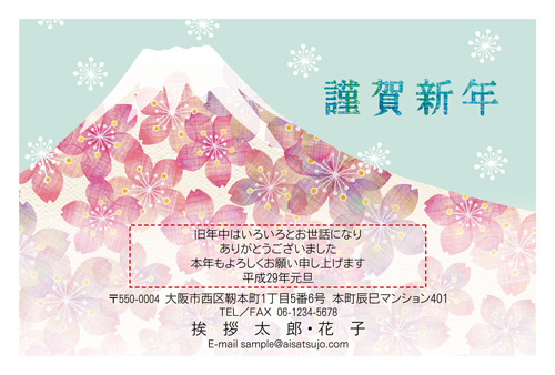 挨拶状ドットコム富士山デザイン、ナチュラル4
