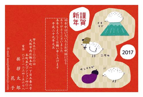 挨拶状ドットコム富士山デザイン、ポップ1