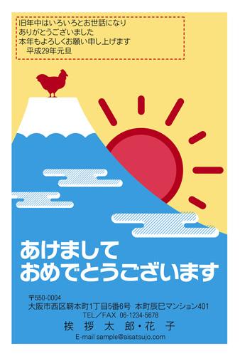 挨拶状ドットコム富士山デザイン、ユニーク1