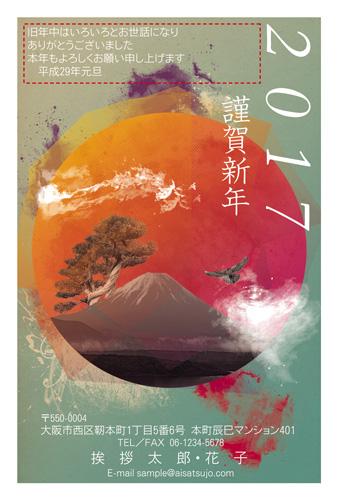 挨拶状ドットコム富士山デザイン、グラフィック1