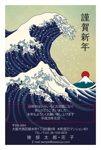 挨拶状ドットコム富士山デザイン、グラフィック2