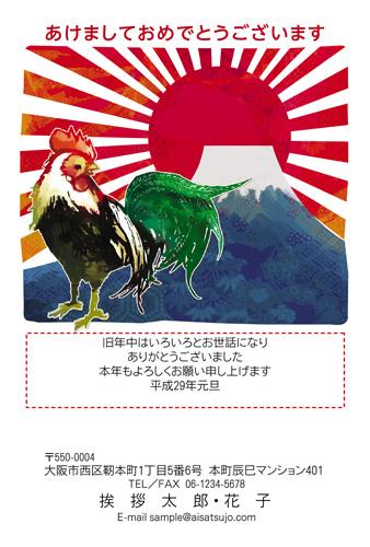挨拶状ドットコム富士山デザイン、グラフィック3