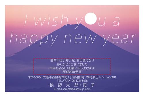 挨拶状ドットコム富士山デザイン、グラフィック4